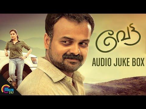 Vettah | Audio Jukebox, Kunchacko Boban, Manju Warrier | Official