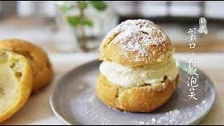 《不萊嗯的烘焙廚房》日式裂口脆皮泡芙 | Crack Choux Pastry