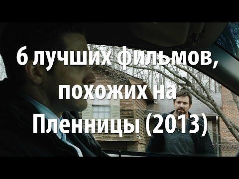 Пленницы - Русский трейлер