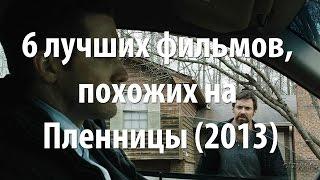 6 лучших фильмов, похожих на Пленницы (2013)