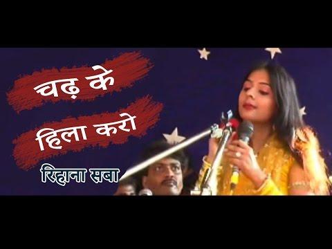 Chad Ke Hila Karo   चढ़ के हिला करो   Sharif Parwaz and Rehana Saba   New Qawwali Muqabla Video Song