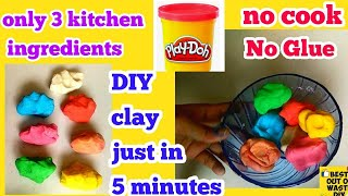 Very Easy Home Made Play Clay || How to Make Clay at Home ||How to make play dough || Play Dough DIY