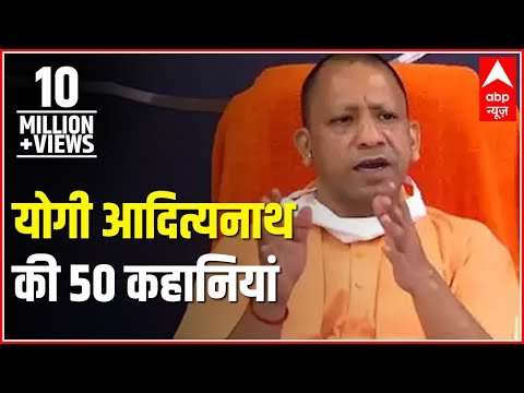 Fifty stories of Yogi Adityanath as he turns 45 today