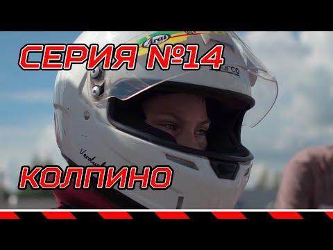 Серия №14. Колпино. Кубок Санкт-Петербурга по картингу