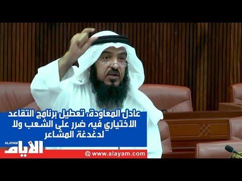 عادل المعاودة  تعطيل برنامج التقاعد الاختياري فيه ضرر على الشعب ولا لدغدغة المشاعر  - نشر قبل 2 ساعة