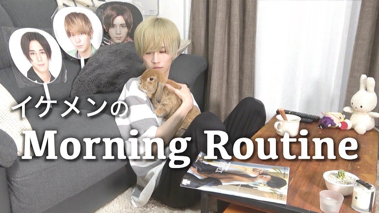 【ウサギと2人暮し】ジャニヲタ男子のオシャレなモーニングルーティーン【Morning Routine】【ジャニオタ】