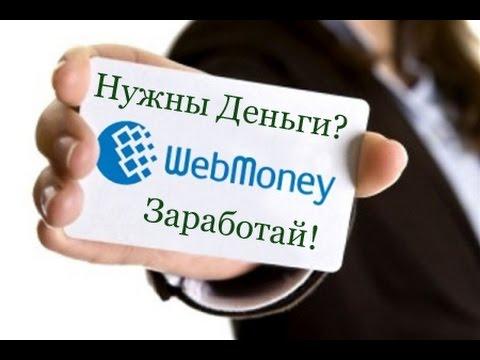 Как заработать Webmoney (WMZ)