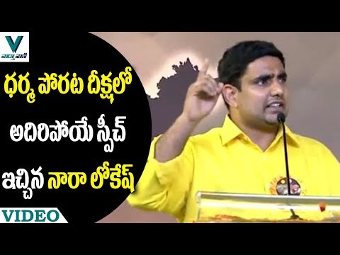 Nara Lokesh Speech At Dharma Porata Deeksha in Proddatur - Vaartha Vaani