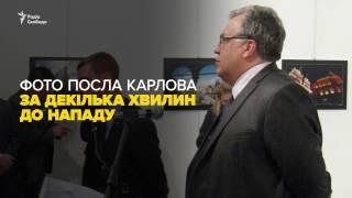 Посол Росії у Туреччині отримав смертельне поранення