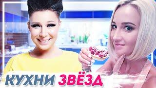 Кухни российских знаменитостей: как живут Певица Елка, Ольга Бузова, Екатерина Волкова