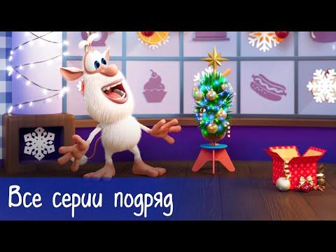 Буба - Все серии подряд: Новогодний сборник + 12 серий Готовим с Бубой - Мультфильм для детей