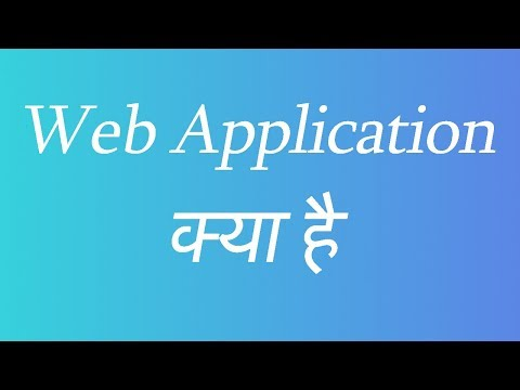 What is Web Application (Hindi)