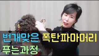 번개맞은 폭탄파마머리 푸는법 / 시험용 롯드 6호 / …