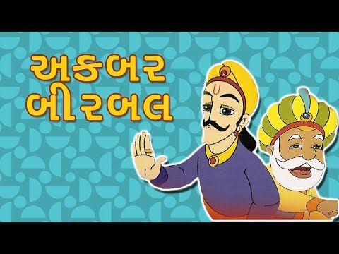 Akbar Birbal Gujarati Stories  Gujarati Varta  Gujarati Cartoon  Bal Varta