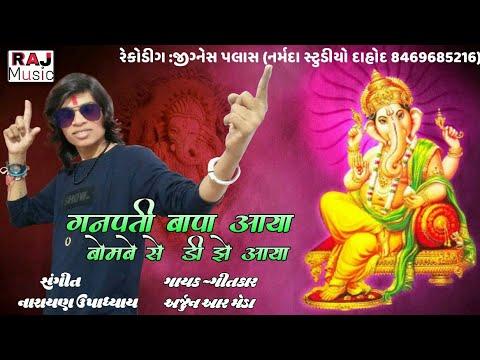 Arjun R Meda New Song || Ganpati Bapa Aaya Bombe Se  Dj Aaya || Raj Music