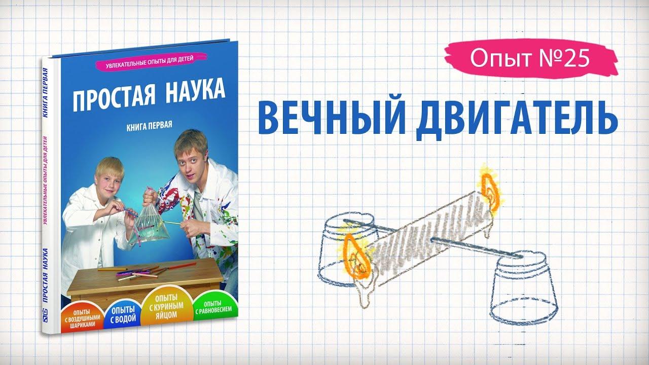Книга 1 / Опыты на равновесие / 25 - Вечный двигатель