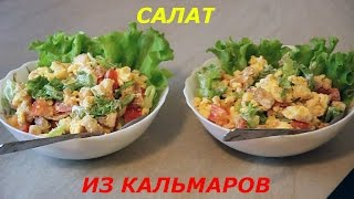 Салат с кальмаром / salad with squid