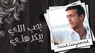 Saad Lamjarred - Ba7eb Elli Byekrahni (Official Audio) | سعد لمجرد - بحب اللي بيكرهني