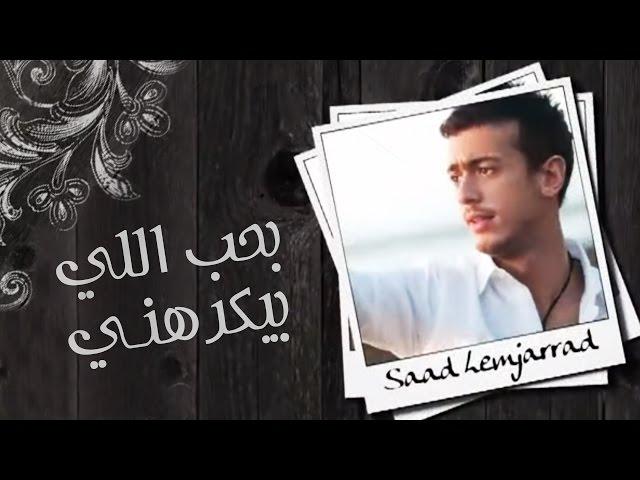 music saad lamjared ya lmima mp3
