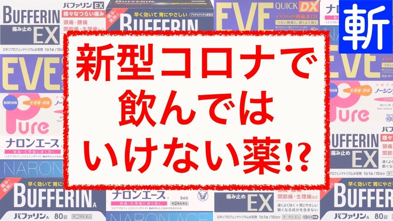 市販 いけない コロナ 薬 飲ん では コロナウイルスでリスクのある薬【後編】:日本薬剤師会が参照としている資料の内容とは/フランスANSM(今井佐緒里)