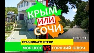 Морское или Горячий Ключ   Сравниваем отели. Крым или Сочи - что лучше в 2019?