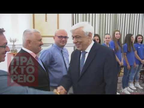 Την εθνική ομάδα νεανίδων χάντμπολ και τη διοίκηση της ΟΧΕ υποδέχθηκε ο Προκόπης Παυλόπουλος