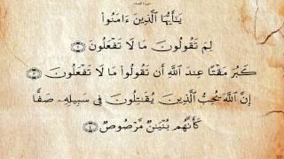 جزء قد سمع*عبد الباسط عبد الصمد