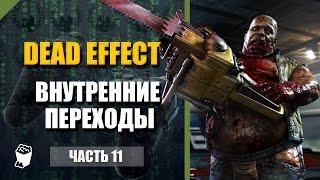 Dead Effect  прохождение #11, Внутренние переходы(Dead Effect прохождение #11, Внутренние переходы Все серии Dead Effect - https://goo.gl/yagpqA Мобильный зомби-шутер с видом..., 2016-06-29T17:50:07.000Z)
