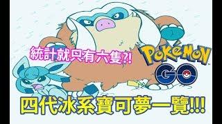 【Pokémon GO】四代冰系寶可夢一覽!!!(統計就只有六隻?!)