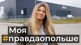 Отзыв о работе в Польше. Алена