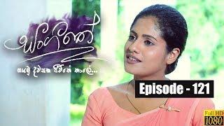 Sangeethe | Episode 121 29th July 2019 Thumbnail