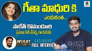 Singer Saketh Exclusive Full Interview || Singer & Music Director || Insight With SRK || S Cube TV