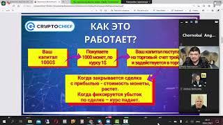 Cryptochief Презентация Как заработать 561 за 6 мес
