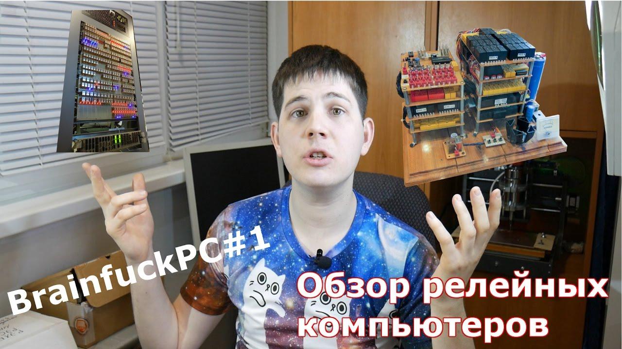 BrainfuckPC#1 Обзор релейных компьютеров