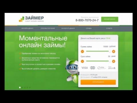Моментальные частные займы онлайн