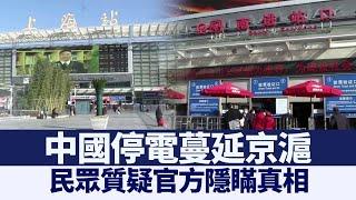 停電蔓延京滬 民眾質疑官方隱瞞真相 |@新唐人亞太電視台NTDAPTV |20201223 - YouTube