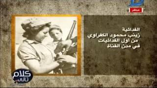 كلام تانى  شاهد بطولات أهالى مدن القناة خلال فترة الاحتلال الإسرائيلى ودورهم فى النصر