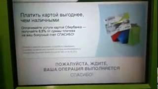 оплата Школьной Карты через банкомат Сбербанка