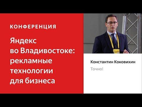 Как привлечь клиентов через интернет в сфере FMCG – Константин Коковихин. Яндекс во Владивостоке