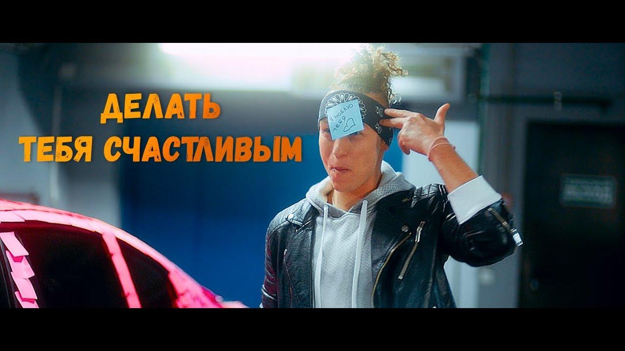 Мохито feat Марсель - Делать тебя счастливым (Официальное видео 2018)