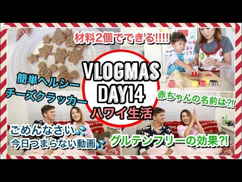 簡単ヘルシー チーズクラッカー【Vlogmas Day 14】ハワイ主婦 生活 |海外出産 妊娠|簡単料理 グルテンフリー
