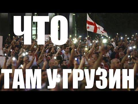 Что там у Грузин? Запрет на полёты в Грузию. Протесты в Тбилиси