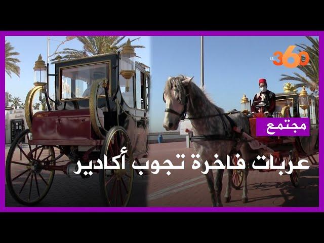 عربات فاخرة أنيقة تجوب شوارع أكادير