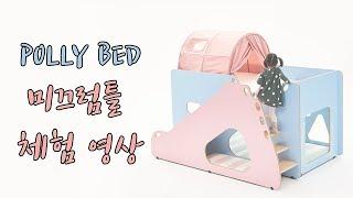 [ POLLY BED ] - 벙커침대 어린이침대 미끄럼…