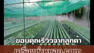 ขอบคุณรีวิวจากลูกค้า ลดอุณหภูมิ โรงเรือน ผักไฮโดรโปนิกส์ www.fogeasy.com