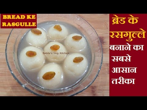 Bread Ke Rasgulle | ब्रेड के रसगुल्ले | Bread Rasgulla Recipe | Bread Ka Rasgulla | Rasgulla Recipe