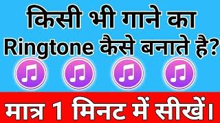 किसी भी Song का रिंगटोन कैसे बनाये ?। How to make any ringtone.