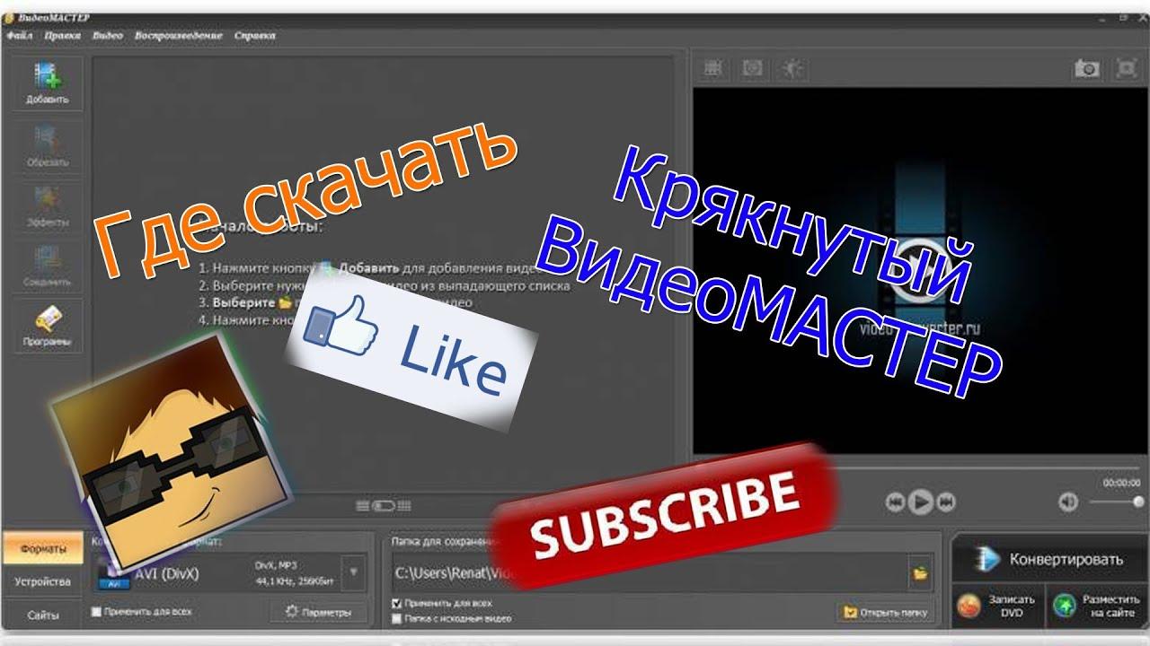 ВидеоМАСТЕР 9 15 и ключ для регистрации (на русском
