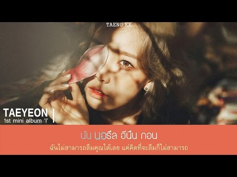 Free Download [thai Sub] Taeyeon (태연) - Gemini (쌍둥이자리) Mp3 dan Mp4