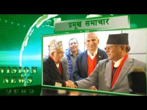 Vision News | 10 Jan 2018 | Vision Nepal Television